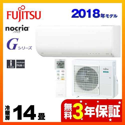 【エントリーでP5倍】[AS-G40H2-W] 富士通ゼネラル ルームエアコン ノクリア nocria Gシリーズ 横幅コンパクトモデル 冷房/暖房:14畳程度 2018年モデル 単相200V・20A おまかせノクリア ホワイト