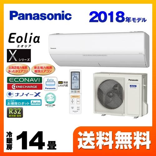 【エントリーでP5倍】[CS-408CX2-W] パナソニック ルームエアコン Xシリーズ Eolia エオリア 高性能モデル 冷房/暖房:14畳程度 2018年モデル 単相200V・20A クリスタルホワイト