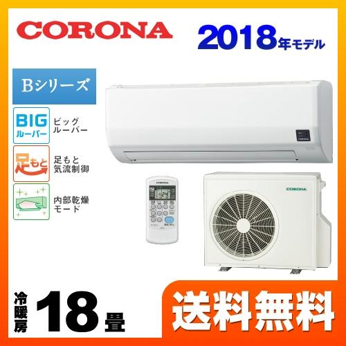 【エントリーでP5倍】[CSH-B5618R2-W] コロナ ルームエアコン Bシリーズ 基本性能を重視したシンプルスタイル 冷房/暖房:18畳程度 クーラー 冷暖房 省エネ 節電 暖房器具 十八畳 単相200V・15A 2018年モデル ホワイト