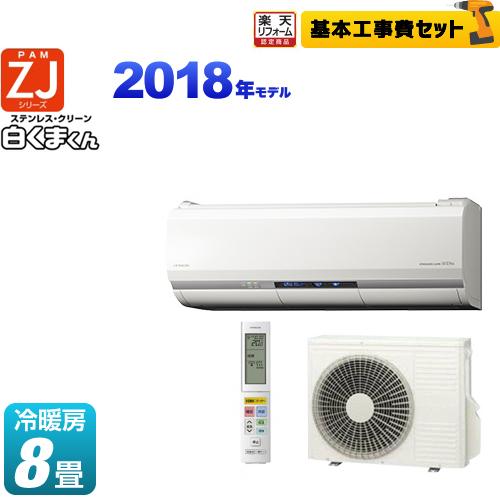 【工事費込セット(商品+基本工事)】[RAS-ZJ25H-W] 日立 ルームエアコン ZJシリーズ 白くまくん ハイグレードモデル 冷房/暖房:8畳程度 2018年モデル 単相100V・15A くらしカメラ4搭載 スターホワイト 【送料無料】【リフォーム認定商品】