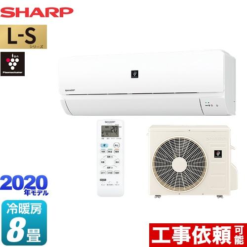 ルームエアコン 商い AY-L25S-W シャープ プラズマクラスター7000搭載のシンプルモデル 冷房 暖房:8畳程度 15A L-Sシリーズ ホワイト系 単相100V ギフト 送料無料
