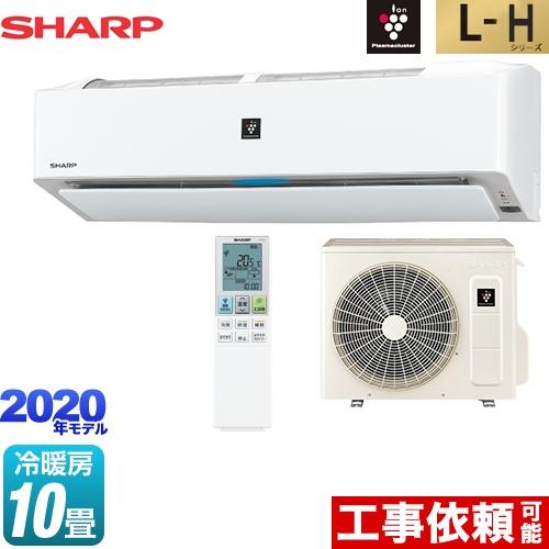 [AY-L28H-W] シャープ ルームエアコン コンパクト・ハイグレードモデル 冷房/暖房:10畳程度 L-Hシリーズ 単相100V・15A プラズマクラスター25000搭載 ホワイト系 【送料無料】