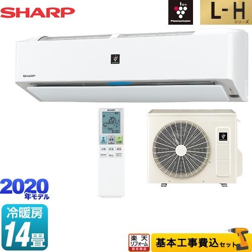 【リフォーム認定商品】【工事費込セット(商品+基本工事)】[AY-L40H-W] シャープ ルームエアコン コンパクト・ハイグレードモデル 冷房/暖房:14畳程度 L-Hシリーズ ホワイト系