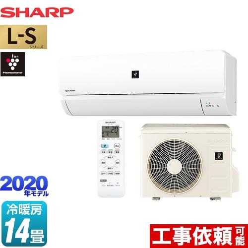 [AY-L40S-W] シャープ ルームエアコン プラズマクラスター7000搭載のシンプルモデル 冷房/暖房:14畳程度 L-Sシリーズ 単相100V・20A ホワイト系 【送料無料】