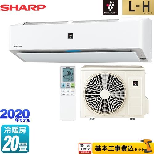 【リフォーム認定商品】【工事費込セット(商品+基本工事)】[AY-L63H2-W] シャープ ルームエアコン コンパクト・ハイグレードモデル 冷房/暖房:20畳程度 L-Hシリーズ ホワイト系