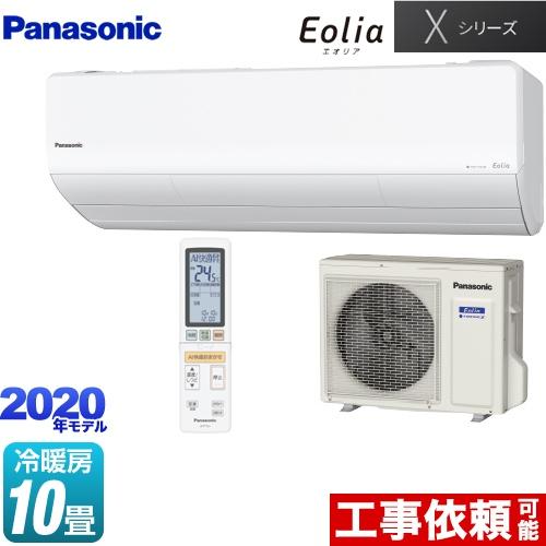 [CS-280DX2-W] パナソニック ルームエアコン 高性能モデル 冷房/暖房:10畳程度 Xシリーズ Eolia エオリア 単相200V・20A クリスタルホワイト 【送料無料】