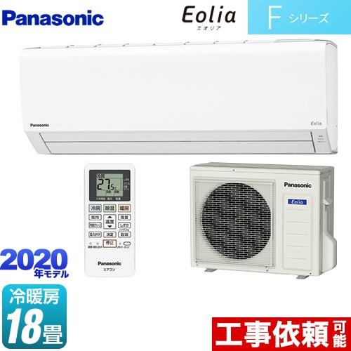 [CS-560DFL2-W] パナソニック ルームエアコン シンプルモデル 冷房/暖房:18畳程度 Fシリーズ Eolia エオリア 単相200V・20A クリスタルホワイト 【送料無料】