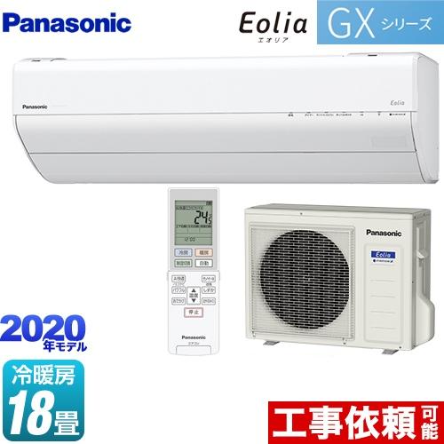 [CS-560DGX2-W] パナソニック ルームエアコン 高さコンパクトモデル 冷房/暖房:18畳程度 GXシリーズ Eolia エオリア 単相200V・20A クリスタルホワイト 【送料無料】