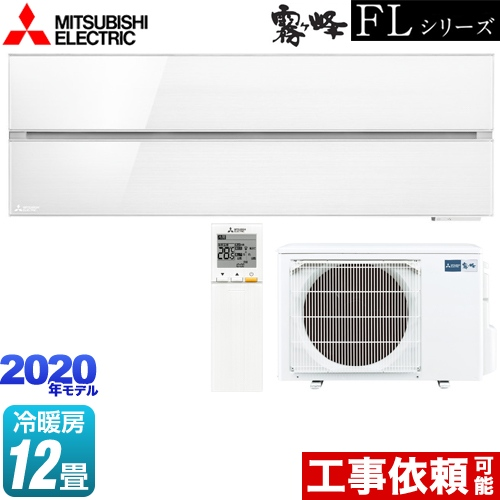 [MSZ-FL3620-W] 三菱 ルームエアコン デザインプレミアムモデル 冷房/暖房:12畳程度 霧ヶ峰 FLシリーズ 単相100V・20A パウダースノウ 【送料無料】