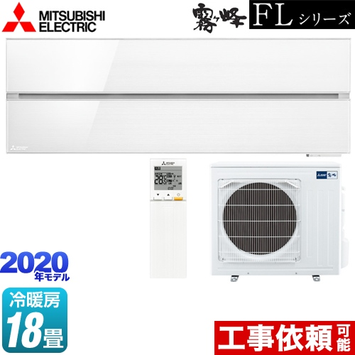 [MSZ-FL5620S-W] 三菱 ルームエアコン デザインプレミアムモデル 冷房/暖房:18畳程度 霧ヶ峰 FLシリーズ 単相200V・20A パウダースノウ 【送料無料】