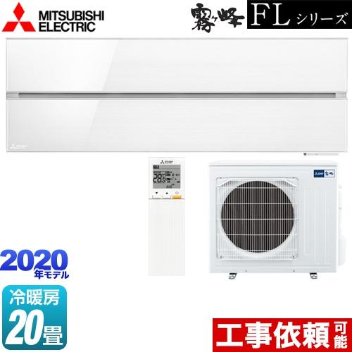 [MSZ-FL6320S-W] 三菱 ルームエアコン デザインプレミアムモデル 冷房/暖房:20畳程度 霧ヶ峰 FLシリーズ 単相200V・20A パウダースノウ 【送料無料】