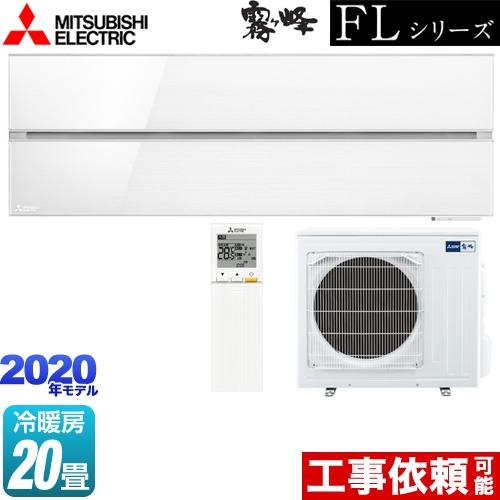 [MSZ-FLV6320S-W] 三菱 ルームエアコン デザインプレミアムモデル 冷房/暖房:20畳程度 霧ヶ峰 FLシリーズ 単相200V・20A パウダースノウ 【送料無料】