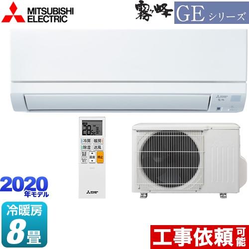 [MSZ-GE2520-W] 三菱 ルームエアコン スタンダードモデル 冷房/暖房:8畳程度 GEシリーズ 霧ヶ峰 単相100V・15A ピュアホワイト 【送料無料】