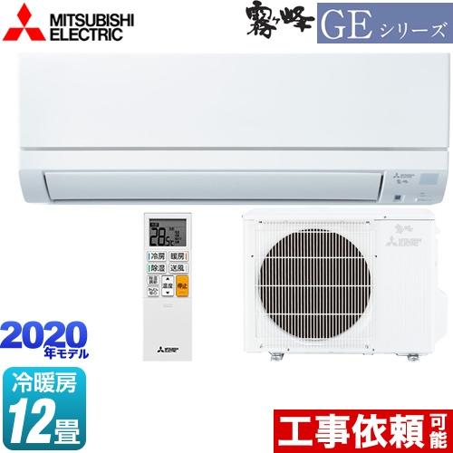 [MSZ-GE3620-W] 三菱 ルームエアコン スタンダードモデル 冷房/暖房:12畳程度 GEシリーズ 霧ヶ峰 単相100V・15A ピュアホワイト 【送料無料】