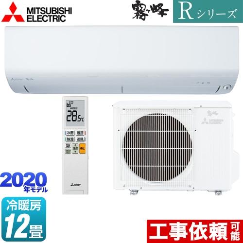 [MSZ-R3620-W] 三菱 ルームエアコン コンパクトモデル 冷房/暖房:12畳程度 Rシリーズ 霧ヶ峰 単相100V・15A ピュアホワイト 【送料無料】