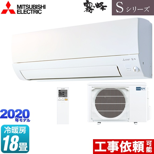 [MSZ-S5620S-W] 三菱 ルームエアコン デザインモデル 冷房/暖房:18畳程度 霧ヶ峰Style Sシリーズ 単相200V・15A パールホワイト 【送料無料】