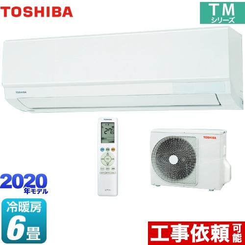 [RAS-2210TM-W] 東芝 ルームエアコン シンプル&快適エアコン 冷房/暖房:6畳程度 TMシリーズ 単相100V・15A ホワイト 【送料無料】