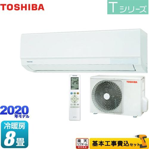 【リフォーム認定商品】【工事費込セット(商品+基本工事)】[RAS-2510T-W] 東芝 ルームエアコン スタンダードモデル 冷房/暖房:8畳程度 Tシリーズ ホワイト