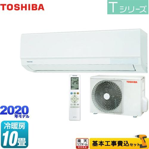 【リフォーム認定商品】【工事費込セット(商品+基本工事)】[RAS-2820T-W] 東芝 ルームエアコン スタンダードモデル 冷房/暖房:10畳程度 Tシリーズ ホワイト