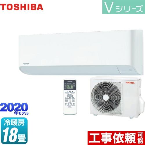 [RAS-5660V-W] 東芝 ルームエアコン スタンダードモデル 冷房/暖房:18畳程度 Vシリーズ 単相200V・15A グランホワイト 【送料無料】