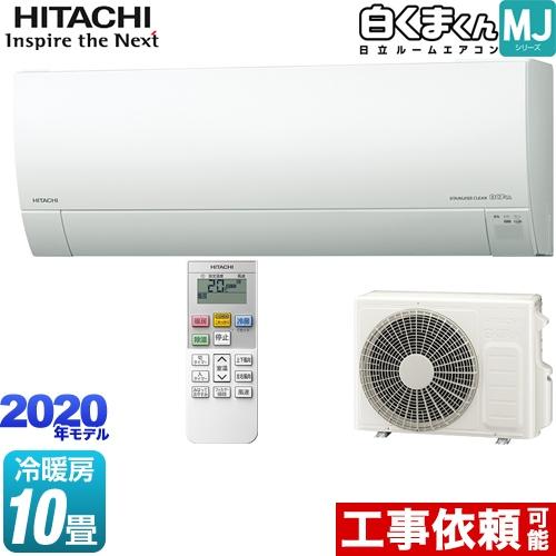 [RAS-MJ28K-W] 日立 ルームエアコン 薄型エアコン 冷房/暖房:10畳程度 白くまくん MJシリーズ 単相100V・15A くらしセンサー搭載 スターホワイト 【送料無料】