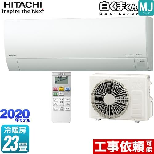 [RAS-MJ71K2-W] 日立 ルームエアコン 薄型エアコン 冷房/暖房:23畳程度 白くまくん MJシリーズ 単相200V・20A くらしセンサー搭載 スターホワイト 【送料無料】