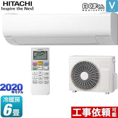 [RAS-V22K-W] 日立 ルームエアコン スタンダードモデル 冷房/暖房:6畳程度 白くまくん Vシリーズ 単相100V・15A 凍結洗浄Light搭載 スターホワイト 【送料無料】