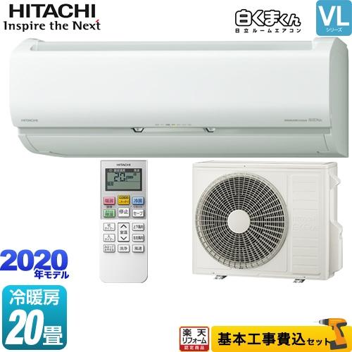 【リフォーム認定商品】【工事費込セット(商品+基本工事)】[RAS-VL63K2-W] 日立 ルームエアコン スタンダードモデル 冷房/暖房:20畳程度 白くまくん VLシリーズ スターホワイト