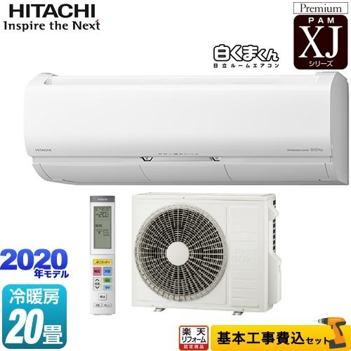 【リフォーム認定商品】【工事費込セット(商品+基本工事)】[RAS-XJ63K2S-W] 日立 ルームエアコン プレミアムモデル 冷房/暖房:20畳程度 XJシリーズ 白くまくん スターホワイト