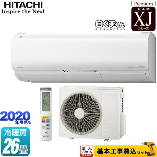 【リフォーム認定商品】【工事費込セット(商品+基本工事)】[RAS-XJ80K2S-W] 日立 ルームエアコン プレミアムモデル 冷房/暖房:26畳程度 XJシリーズ 白くまくん スターホワイト