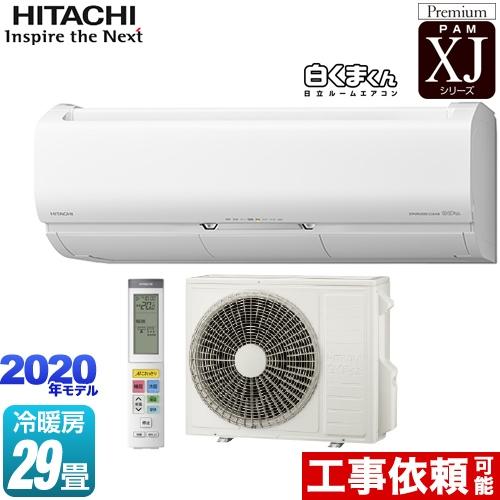 [RAS-XJ90K2S-W] 日立 ルームエアコン プレミアムモデル 冷房/暖房:29畳程度 XJシリーズ 白くまくん 単相200V・20A くらしカメラAI搭載 スターホワイト 【送料無料】