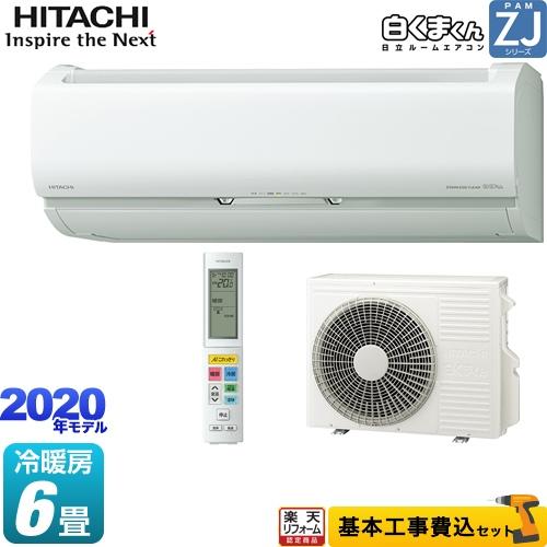 【リフォーム認定商品】【工事費込セット(商品+基本工事)】[RAS-ZJ22K-W] 日立 ルームエアコン ハイグレードモデル 冷房/暖房:6畳程度 ZJシリーズ 白くまくん スターホワイト