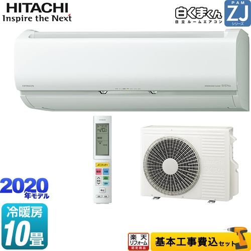 【リフォーム認定商品】【工事費込セット(商品+基本工事)】[RAS-ZJ28K-W] 日立 ルームエアコン ハイグレードモデル 冷房/暖房:10畳程度 ZJシリーズ 白くまくん スターホワイト