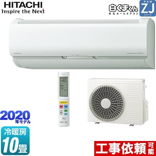 [RAS-ZJ28K-W] 日立 ルームエアコン ハイグレードモデル 冷房/暖房:10畳程度 ZJシリーズ 白くまくん 単相100V・20A くらしカメラAI搭載 スターホワイト 【送料無料】