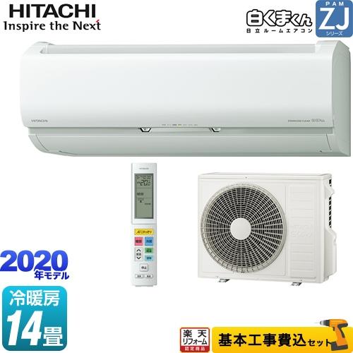 【リフォーム認定商品】【工事費込セット(商品+基本工事)】[RAS-ZJ40K2-W] 日立 ルームエアコン ハイグレードモデル 冷房/暖房:14畳程度 ZJシリーズ 白くまくん スターホワイト