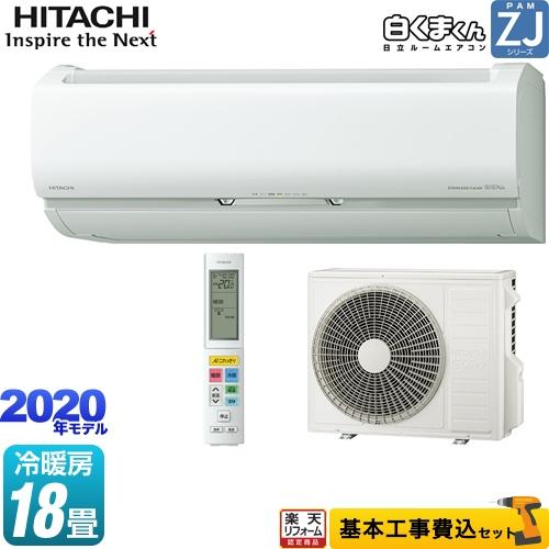 【リフォーム認定商品】【工事費込セット(商品+基本工事)】[RAS-ZJ56K2-W] 日立 ルームエアコン ハイグレードモデル 冷房/暖房:18畳程度 ZJシリーズ 白くまくん スターホワイト