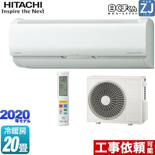 [RAS-ZJ63K2-W] 日立 ルームエアコン ハイグレードモデル 冷房/暖房:20畳程度 ZJシリーズ 白くまくん 単相200V・20A くらしカメラAI搭載 スターホワイト 【送料無料】