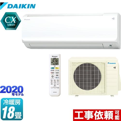 [S56XTCXP-W] ダイキン ルームエアコン 室内電源タイプ 冷房/暖房:18畳程度 CXシリーズ 単相200V・20A ホワイト 【送料無料】