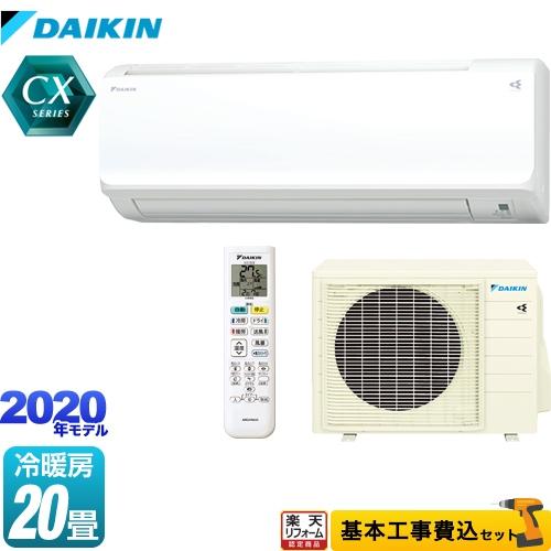 【リフォーム認定商品】【工事費込セット(商品+基本工事)】[S63XTCXP-W] ダイキン ルームエアコン 室内電源タイプ 冷房/暖房:20畳程度 CXシリーズ ホワイト