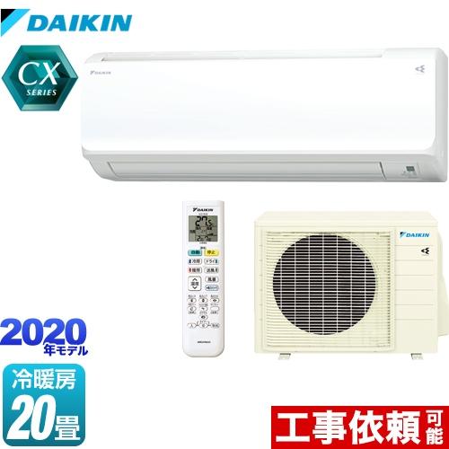 [S63XTCXP-W] ダイキン ルームエアコン 室内電源タイプ 冷房/暖房:20畳程度 CXシリーズ 単相200V・20A ホワイト 【送料無料】