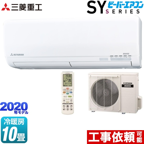 [SRK28SY-W] 三菱重工 ルームエアコン 上級モデル ハイスペックモデル 冷房/暖房:10畳程度 ビーバーエアコン SYシリーズ 単相100V・20A ファインスノー 【送料無料】