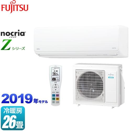 [AS-Z80J2-W] 富士通ゼネラル ルームエアコン ノクリア nocria Zシリーズ ハイスペックモデル 冷房/暖房:26畳程度 2019年モデル 単相200V・20A ノクリアクリーンシステム ホワイト 【送料無料】