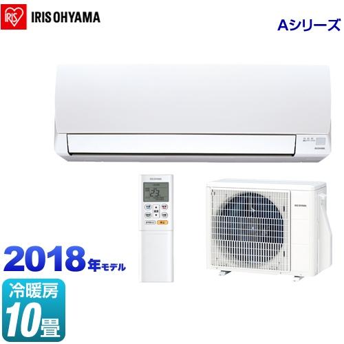 【最大1200円クーポン有】[IRA-2802A] アイリスオーヤマ ルームエアコン Aシリーズ スタンダードモデル 薄型 冷房/暖房:10畳程度 2018年モデル 単相100V・15A 【送料無料】