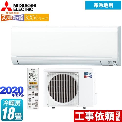 [MSZ-KXV5620S-W] 三菱 ルームエアコン スタンダードモデル 冷房/暖房:18畳程度 KXVシリーズ ズバ暖 霧ヶ峰 住設モデル 単相200V・20A 寒冷地向け ピュアホワイト 【送料無料】