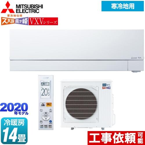 [MSZ-VXV4020S-W] 三菱 ルームエアコン 暖房強化次世代プレミアムモデル 冷房/暖房:14畳程度 VXVシリーズ ズバ暖 霧ヶ峰 住設モデル 単相200V・20A 寒冷地向け ピュアホワイト 【送料無料】