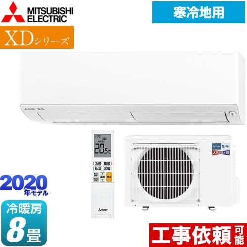 [MSZ-XD2520-W] 三菱 ルームエアコン XDシリーズ ズバ暖 霧ヶ峰 暖房強化コンパクトモデル 冷房/暖房:8畳程度 2020年モデル 単相100V・20A 寒冷地向け ピュアホワイト 【送料無料】