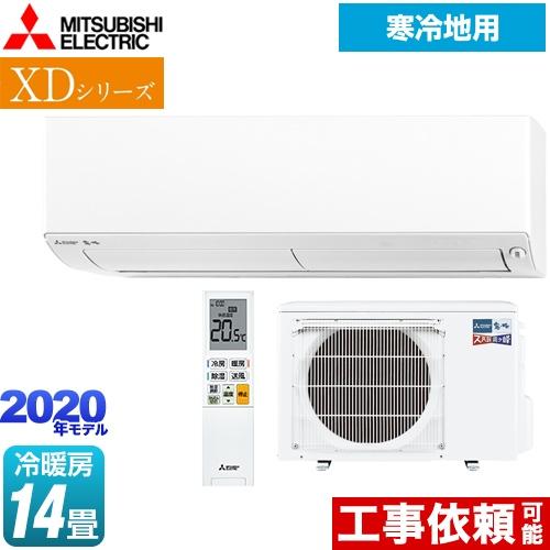 [MSZ-XD4020S-W] 三菱 ルームエアコン XDシリーズ ズバ暖 霧ヶ峰 暖房強化コンパクトモデル 冷房/暖房:14畳程度 2020年モデル 単相200V・20A 寒冷地向け ピュアホワイト 【送料無料】
