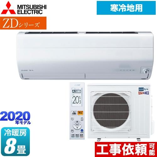 [MSZ-ZD2520-W] 三菱 ルームエアコン ZDシリーズ ズバ暖 霧ヶ峰 AI搭載暖房強化プレミアムモデル 冷房/暖房:8畳程度 2020年モデル 単相100V・20A 寒冷地向け ピュアホワイト 【送料無料】