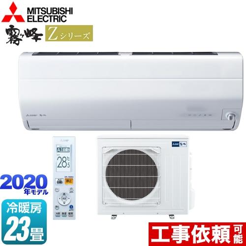 [MSZ-ZW7120S-W] 三菱 ルームエアコン プレミアムモデル 冷房/暖房:23畳程度 Zシリーズ 霧ヶ峰 単相200V・20A ピュアホワイト 【送料無料】