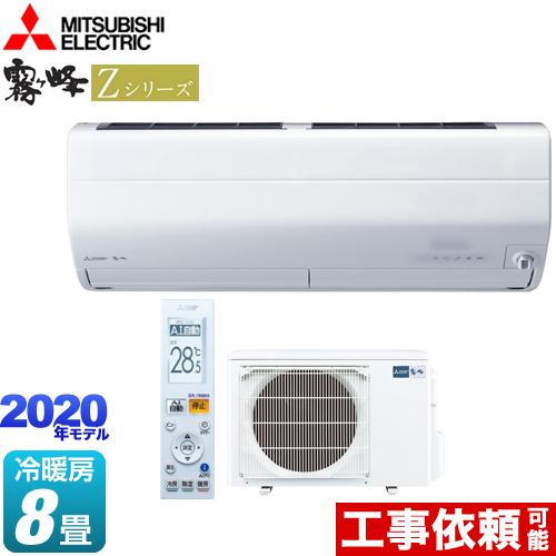 [MSZ-ZXV2520-W] 三菱 ルームエアコン プレミアムモデル 冷房/暖房:8畳程度 Zシリーズ 霧ヶ峰 単相100V・15A ピュアホワイト 【送料無料】